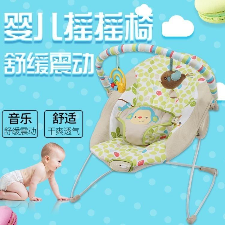 嬰兒搖椅寶寶安撫哄睡搖籃搖床音樂震動調節檔位