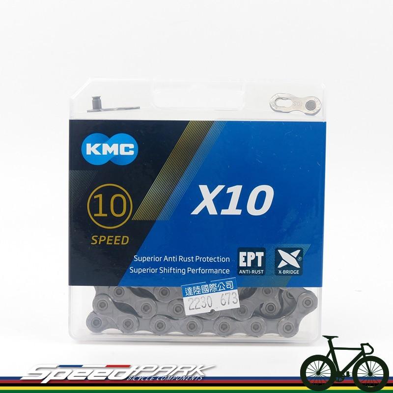 速度公園kmc x10ept 10速 116目 防鏽 鏈條 附快扣 盒裝 環保材質 公路車 登山