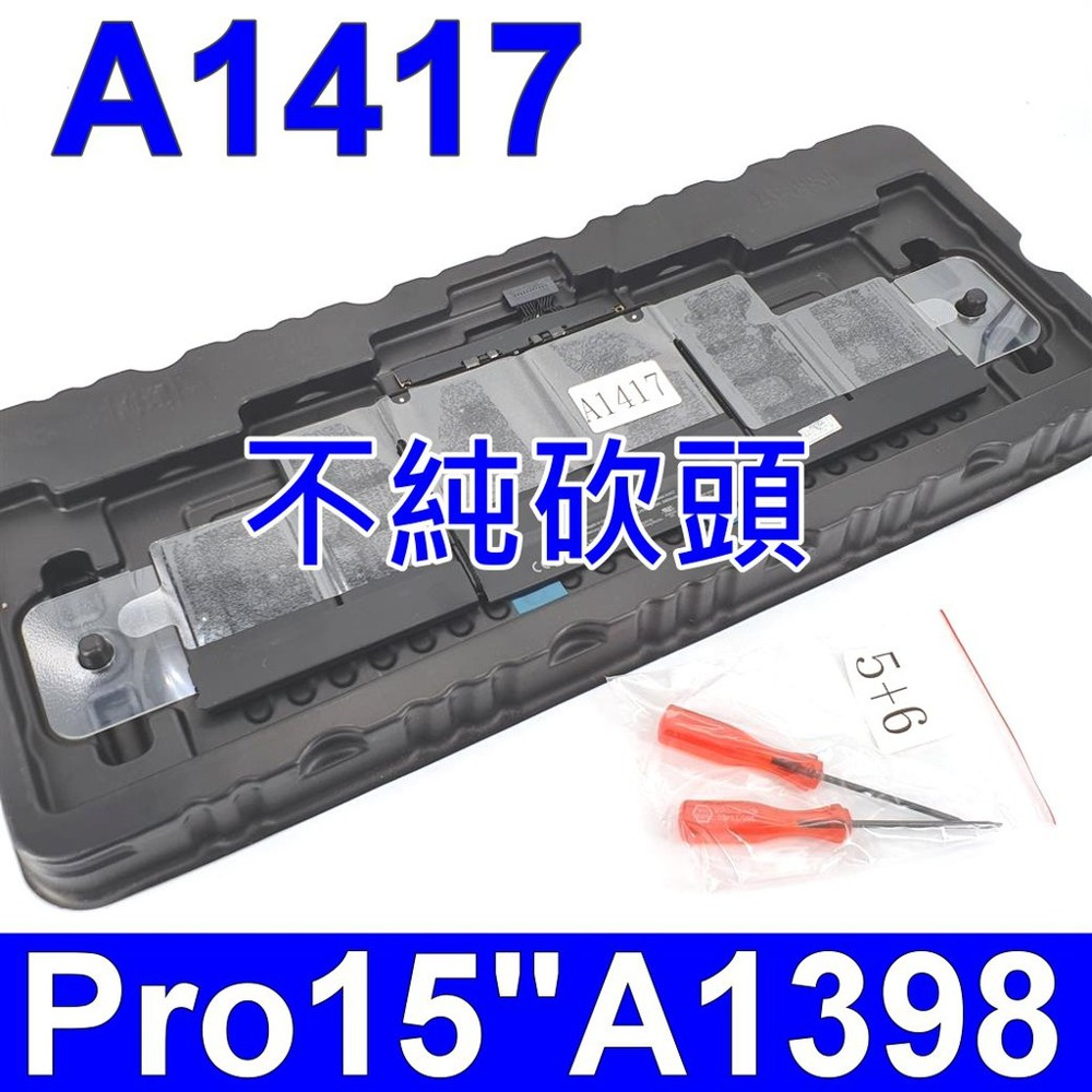 apple 原廠電池 a1417 a1398 me664 me665 mc975 mc976 系列