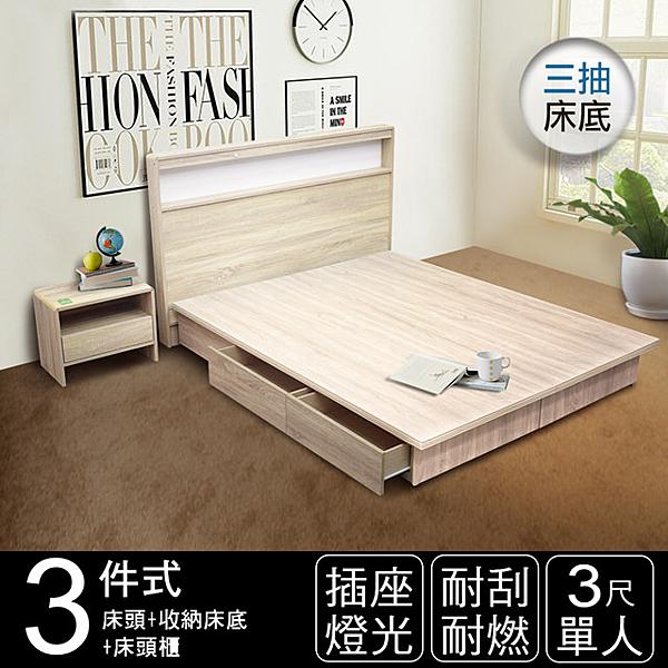 IHouse 山田日式插座燈光房間三件組 床頭+收納床底+床頭櫃 單人3尺