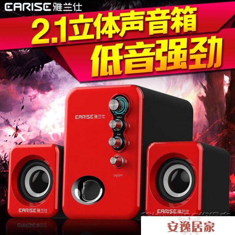 喇叭-Q8音響電腦音響臺式機家用小音箱迷你超重低音炮影響有線USB2.1多媒體藍芽 安逸居家