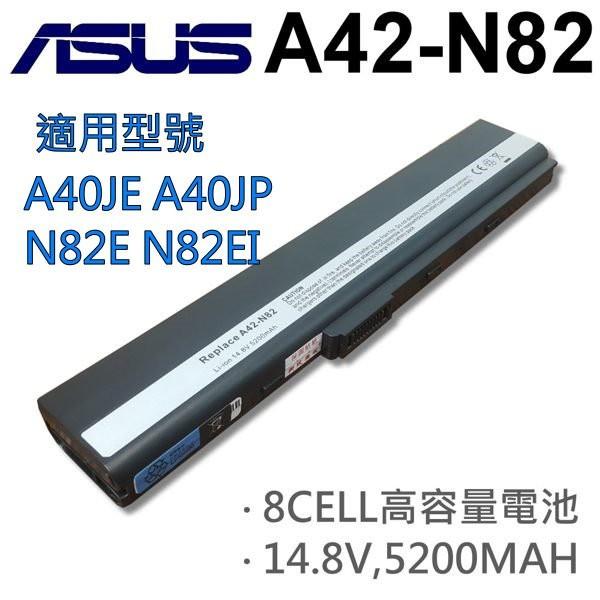 asus 8芯 日系電芯 a42-n82 電池 n82ei n82j n82jg n82jq n82