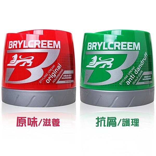 BRYLCREEM 百利髮乳 原味/滋養/抗屑/護理 125ml (小罐裝)造型 定型 髮油【DDBS】