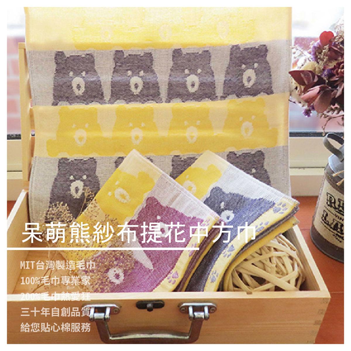 【彩虹毛巾】908F 呆萌熊紗布提花中方巾/單入