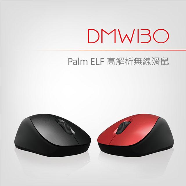 DIKE Palm ELF 高解析無線滑鼠 DMW130 免運