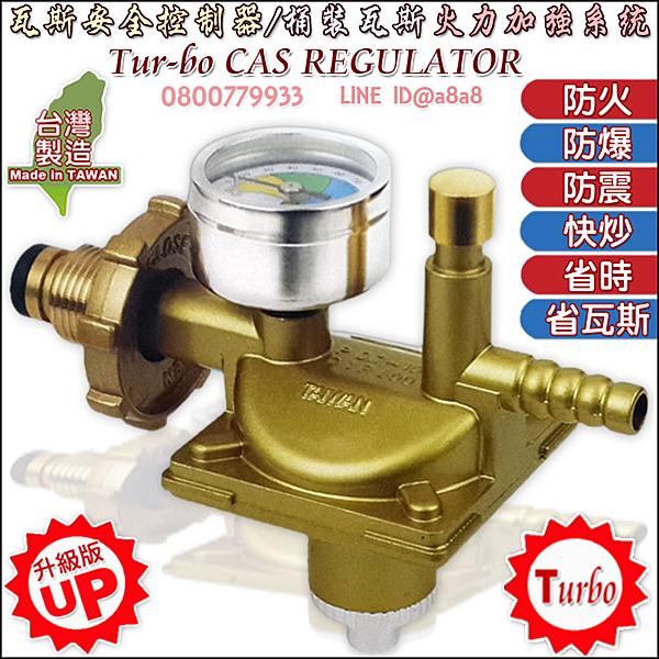 安又省瓦斯安全控制器(液化~桶裝瓦斯專用)1入組【3期0利率】【免運】