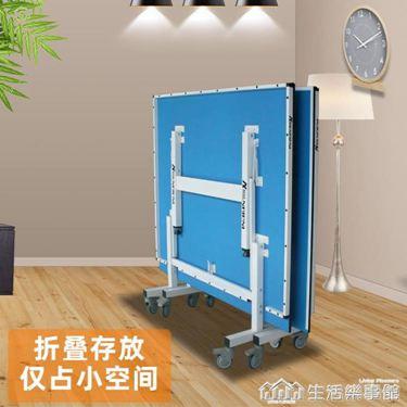 家用乒乓球桌室內標準 新款可摺疊帶輪比賽專用乒乓球臺案子