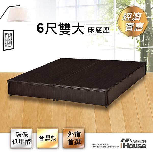 IHouse 經濟型床架 雙大6尺