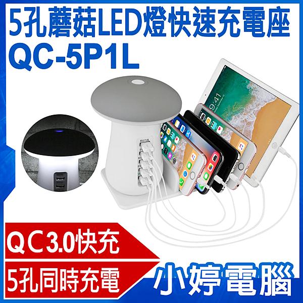 【3期零利率】福利品 QC-5P1L 5孔蘑菇LED燈快速充電座 USB充電器 QC3.0 檯燈 30W大功率