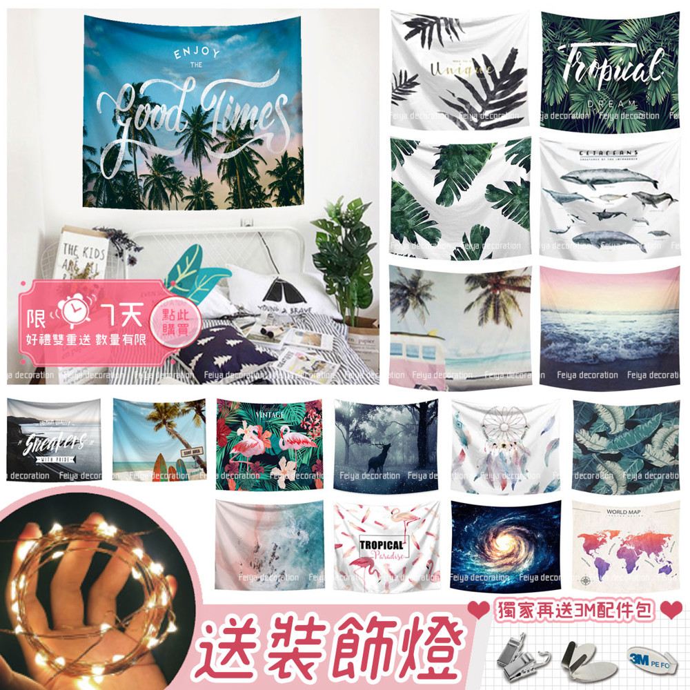 台灣掛布買就送燈150x200 衝評價 北歐風掛毯掛布 捕夢網 背景布 拍攝牆 牆壁裝飾