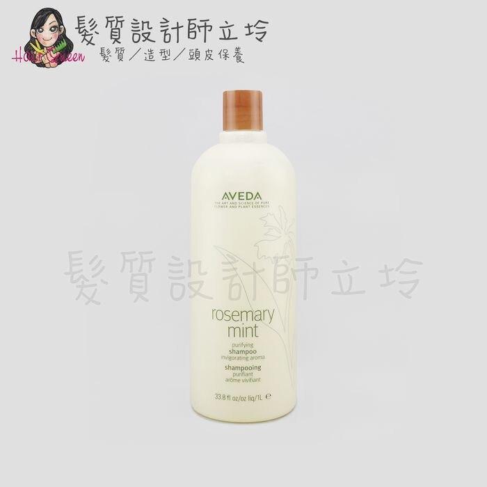 立坽『洗髮精』肯夢公司貨 AVEDA 迷迭/薄荷洗髮精1000ml HS01 HS03