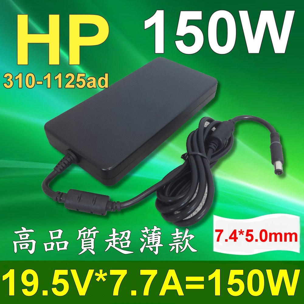 hp 高品質 150w 變壓器 超薄型 310-1125ad 310-1110ru 310-1100