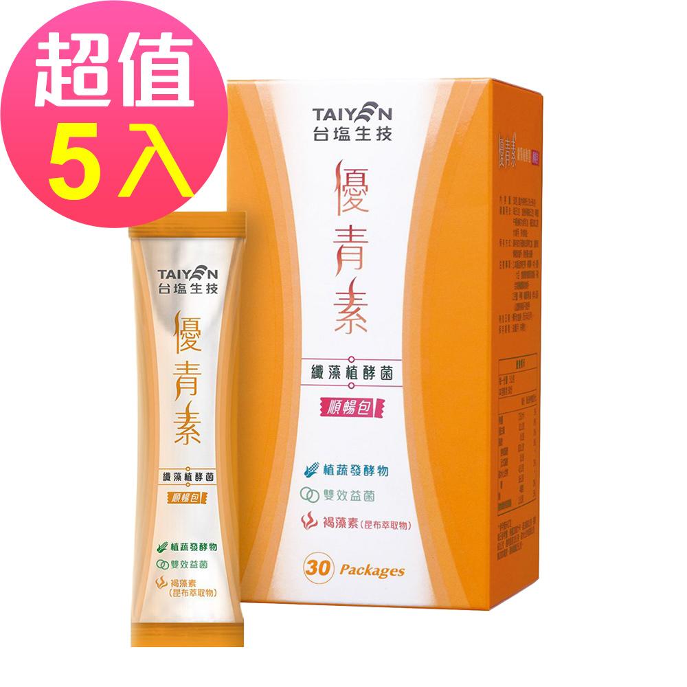 台鹽生技 優青素-纖藻植酵菌順暢包(30包x5盒,共150包)