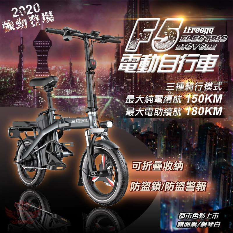 F5電動自行車【100公里版】獨家防盜系統 雙重防盜