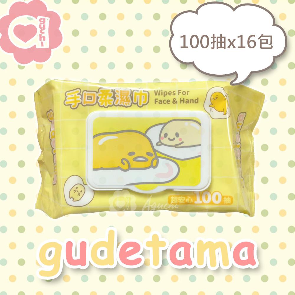 Sanrio 三麗鷗蛋黃哥手口有蓋柔濕巾/濕紙巾(加蓋)100抽X16包 適用於手、口、臉 使用超安心