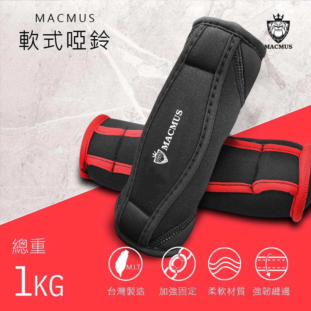 1公斤 安全軟式啞鈴|居家健身訓練運動啞鈴