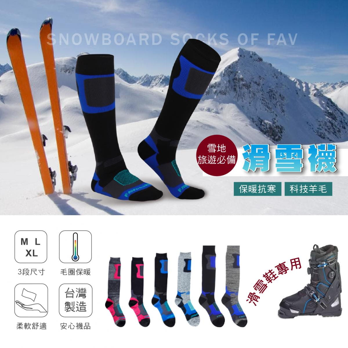 【FAV】滑雪科技機能襪