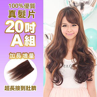 100%真髮可染可燙真髮接髮髮片【20-A】 「20吋A組」(內含特寬*2片)下標區☆雙兒網☆