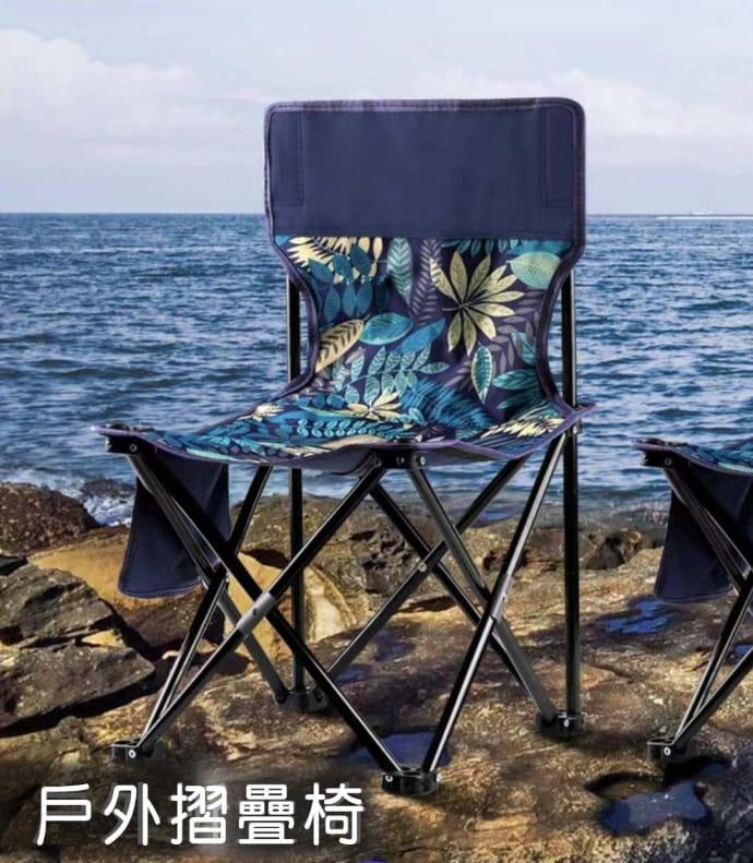 戶外折疊椅