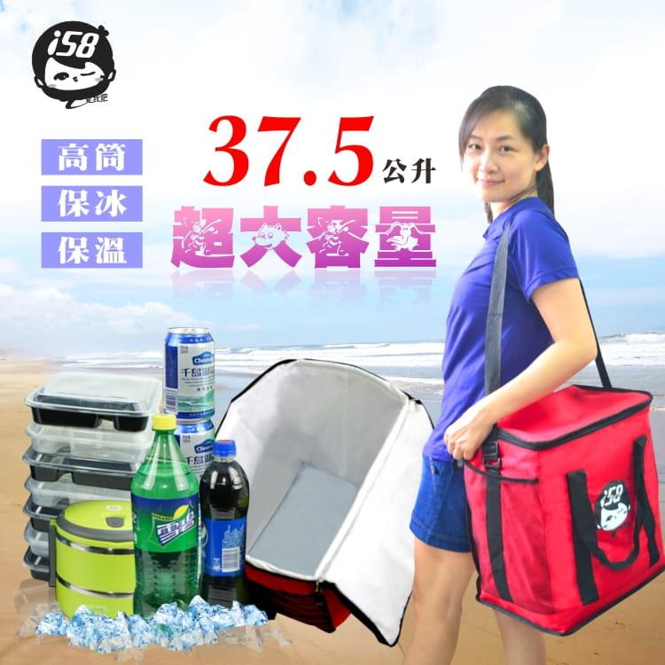 保溫保冰包超大容量37升
