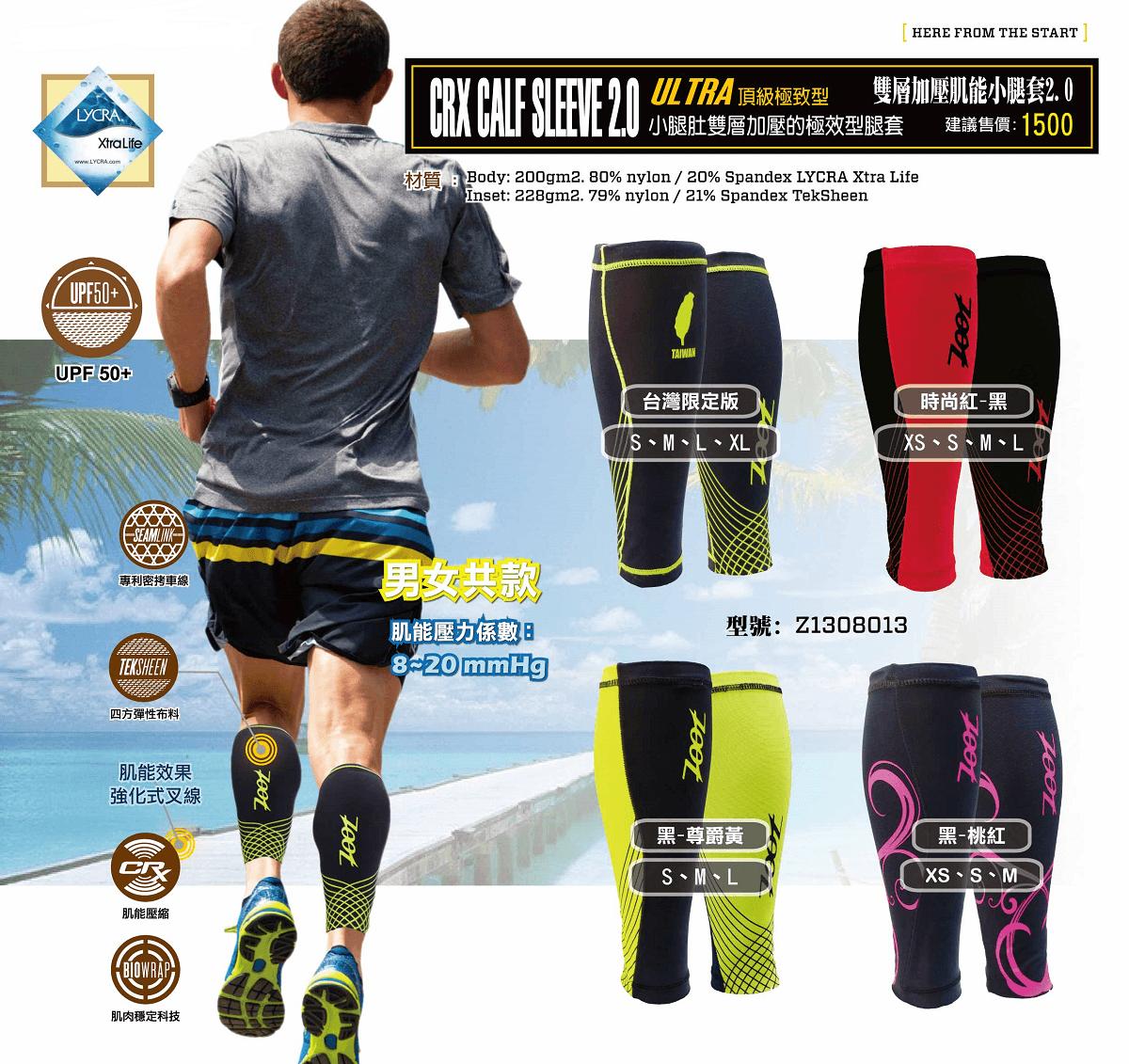 ZOOT 專業級肌能壓縮小腿套 2.0