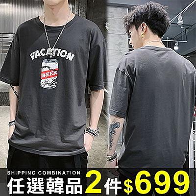 任選2件699短袖T恤韓版休閒字母可樂印花寬鬆圓領短袖t恤【08B-B2117】
