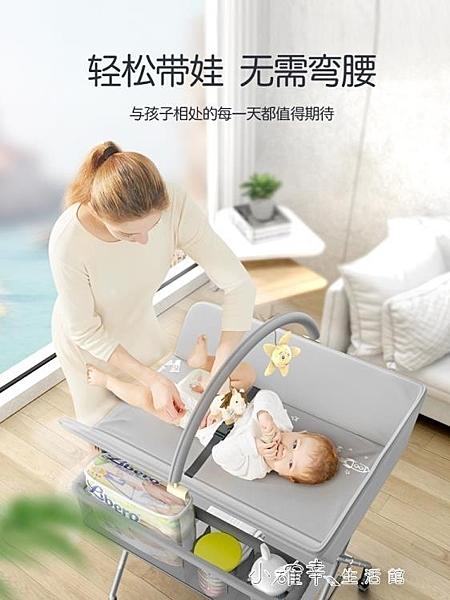 尿布臺嬰兒護理臺寶寶換尿布按摩洗澡臺新生兒撫觸臺多功能可折疊 童趣