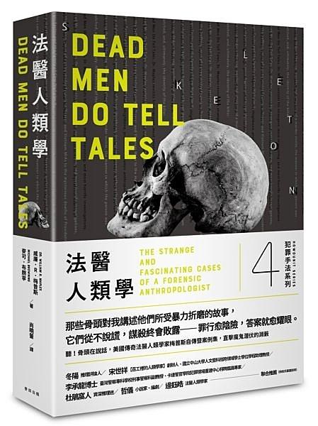 犯罪手法系列4-法醫人類學:聽!骨頭在說話,美國傳奇法醫人類學家...【城邦讀書花園】