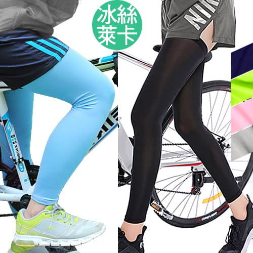 冰絲萊卡超彈性防曬腿套   抗UV運動腿套