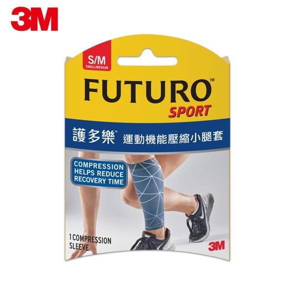 3M FUTURO運動機能壓縮小腿套單車 路跑 馬拉松