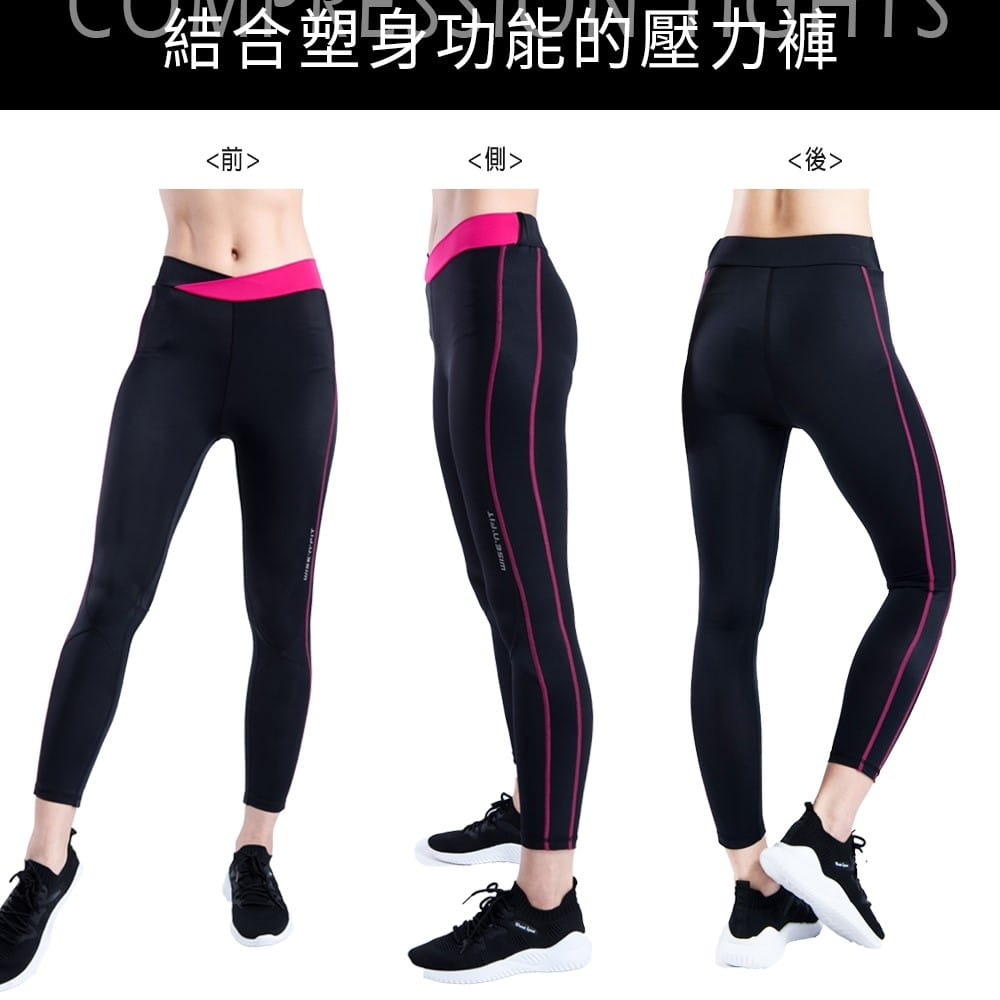 【WISENFIT】台灣製- 塑身訓練壓力褲