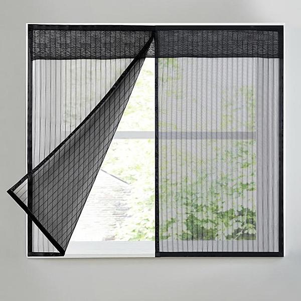 魔術貼防蚊紗窗網自裝自黏式隱形磁性網紗窗戶磁鐵窗紗門簾家用 ATF