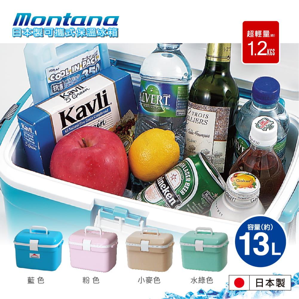 日本Montana 可攜式保溫冰桶13L(4色可選)