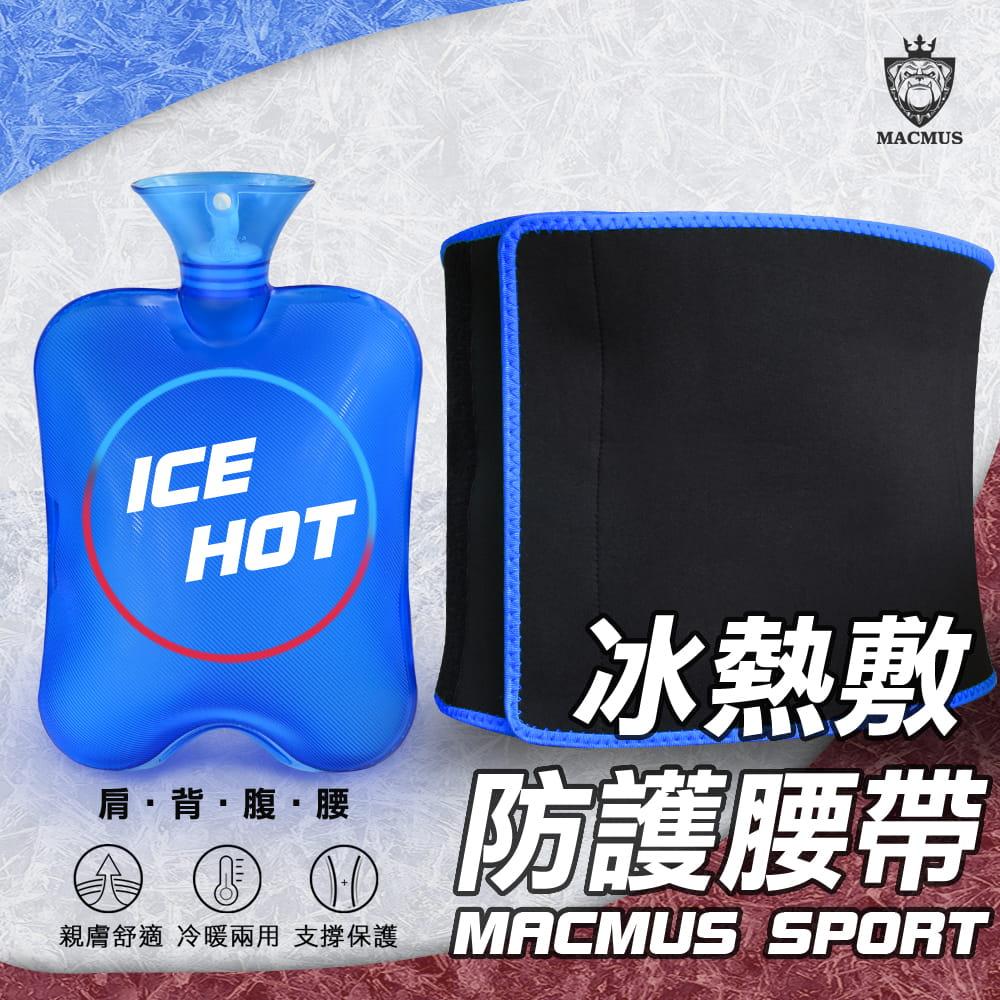 冰熱敷防護塑身腰帶