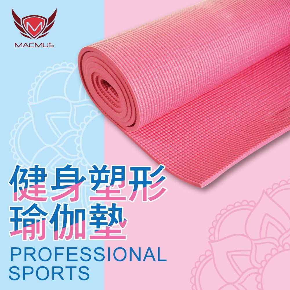 環保型PVC止滑瑜伽墊|多色可選
