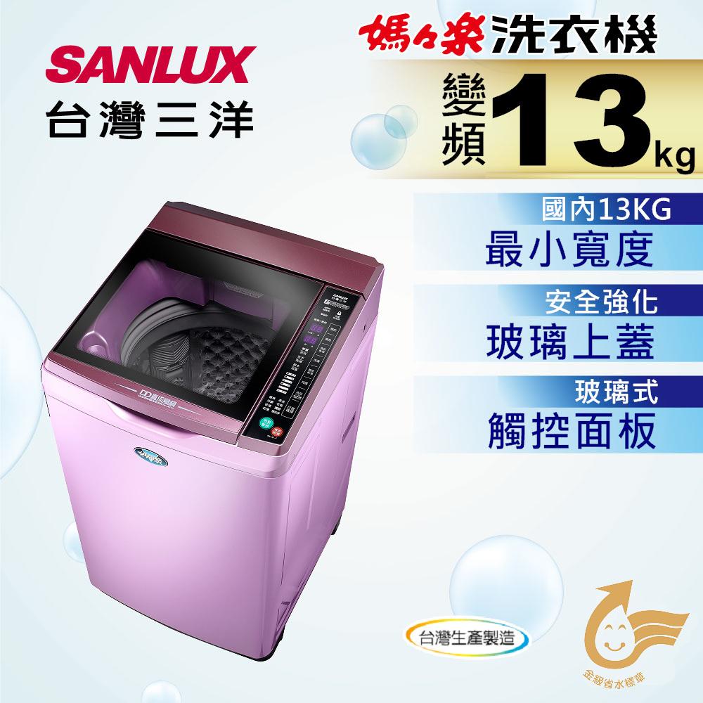 【台灣三洋 SANLUX】13KG  55CM窄身 直流變頻超音波洗衣機-紫 SW-13DVG(T)