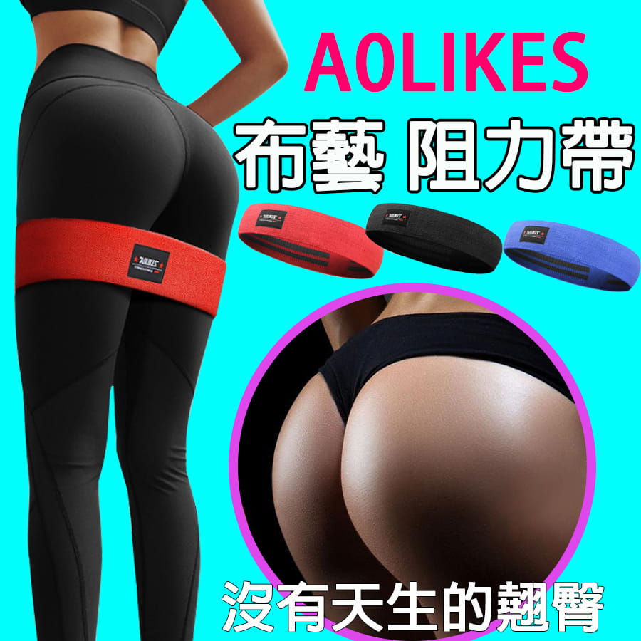 【M號】Aolikes 彈力防滑 布藝美臀帶 健身深蹲阻力圈