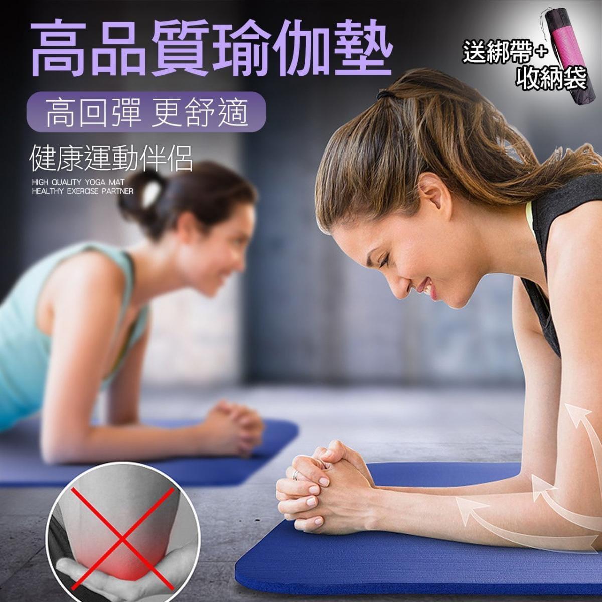 送收納袋 加厚高彈力NBR健身瑜珈墊 運動墊