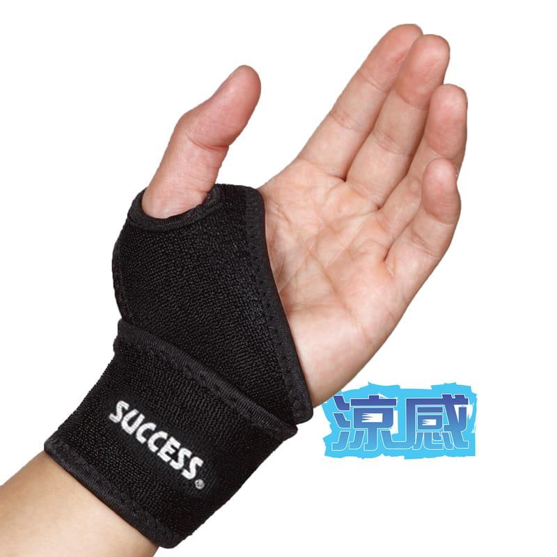 成功牌涼感可調式拇指護套