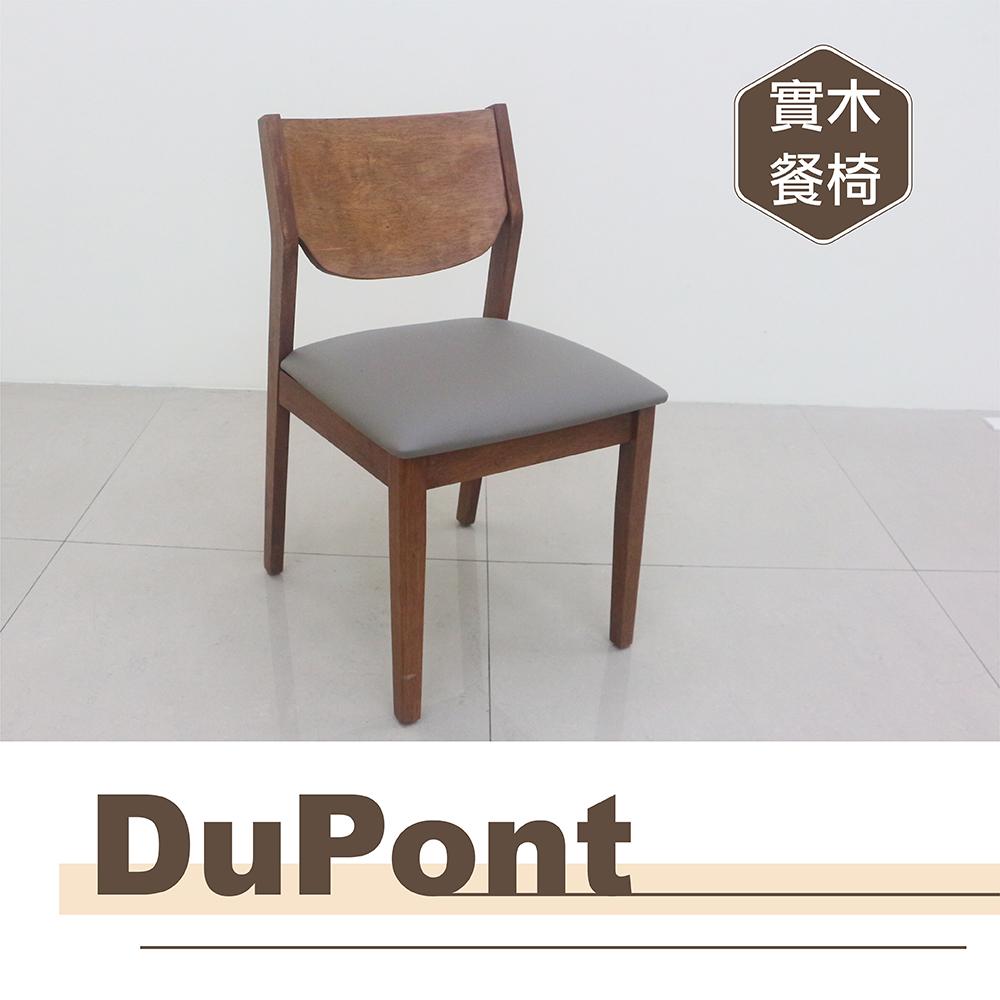 IHouse-杜邦 淺胡桃深灰皮餐椅