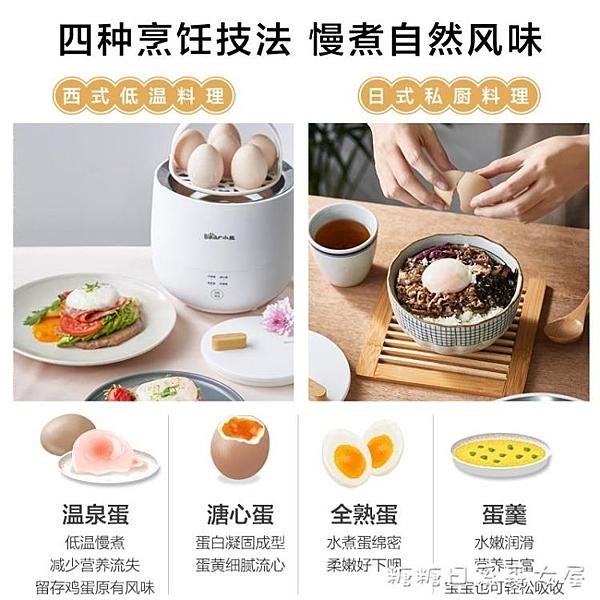 煮蛋器蒸蛋神器自動斷電家用廚房小電器早餐機溫泉蛋小型 簡而美