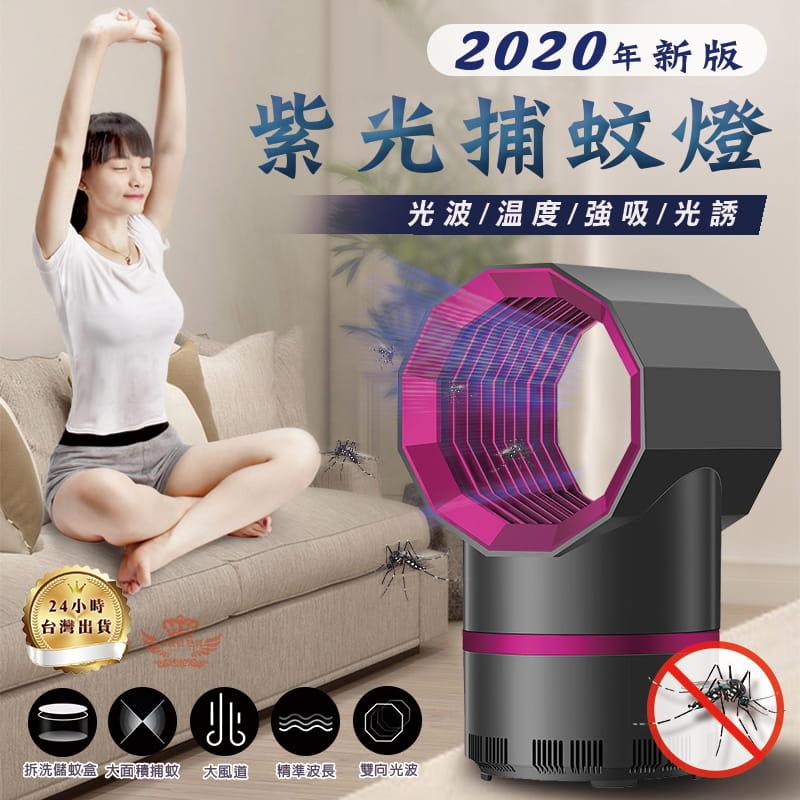 戶外紫光捕蚊燈