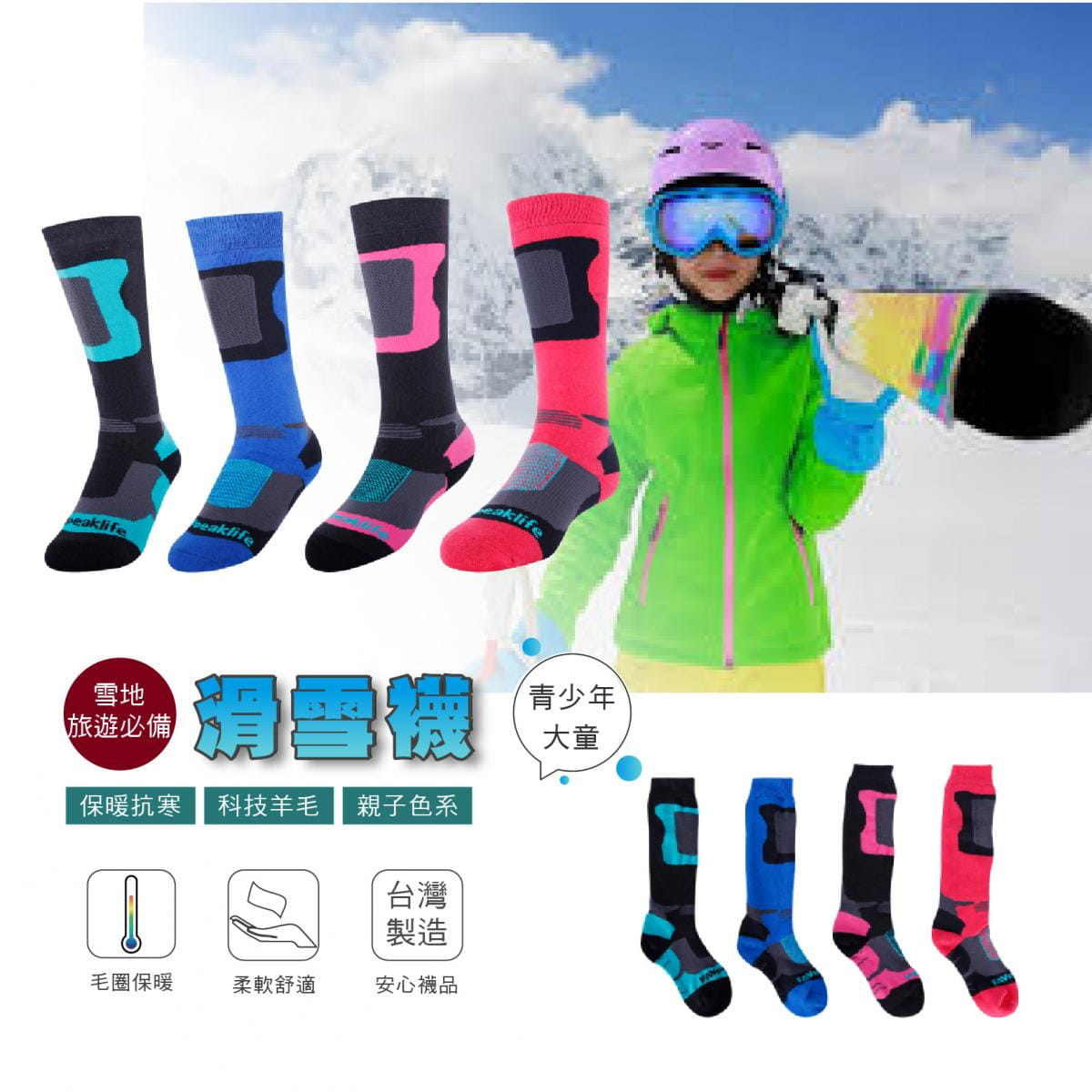 【FAV】青年大童長筒滑雪襪