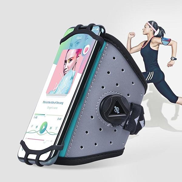 跑步手機臂包運動手機臂套男士手臂手腕胳膊綁帶女款通用健身臂袋