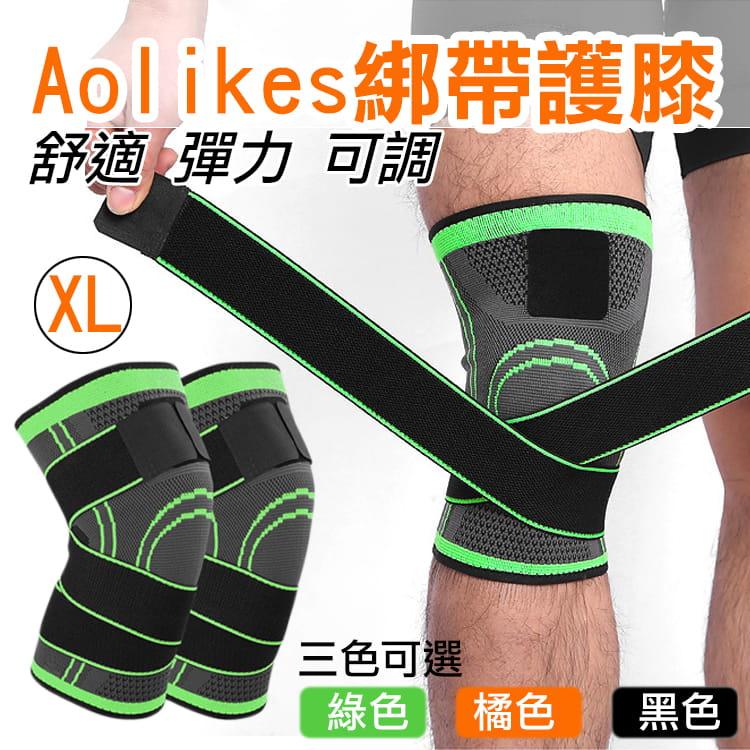 Aolikes 綁帶護膝 XL號