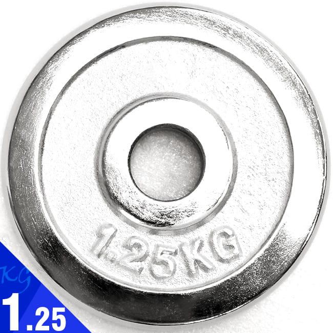 1.25KG電鍍槓片   1.25公斤槓鈴片