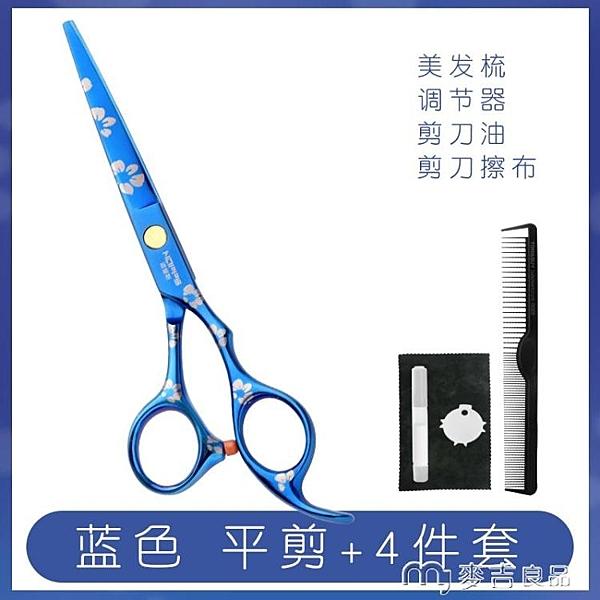 理髮剪刀理發師發型師專業美發理發剪刀家用套裝平剪牙剪打薄剪頭發 麥吉良品