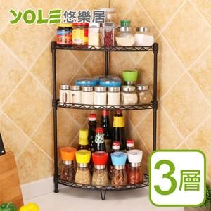 【YOLE悠樂居】碳鋼金屬廚房收納置物扇形角落轉角架-三層(黑)