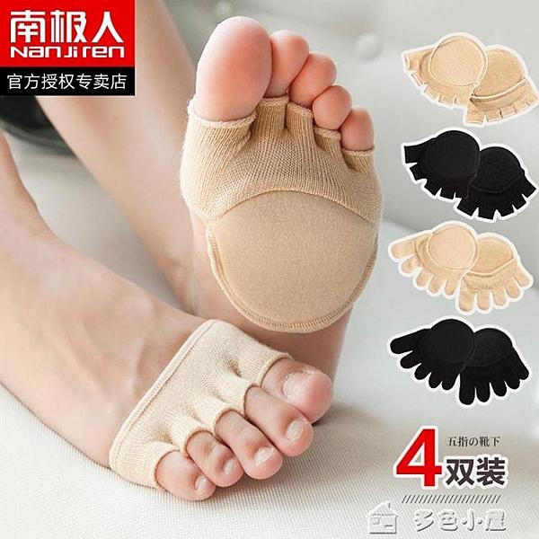 五指襪夏季五指襪套防滑半掌襪女士淺口薄款高跟鞋襪半截船襪魚嘴 多色小屋