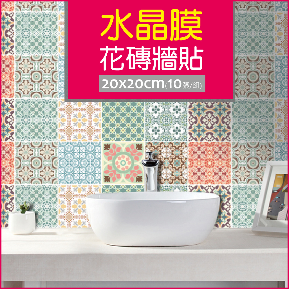 生活良品-頂級水晶膜花磚瓷磚牆壁貼紙-北歐風馬卡龍(10片/套) 20x20cm